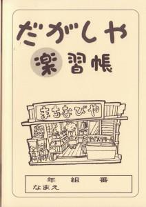 dagashiyagakusyutyo