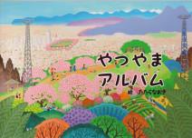 yatsuyamaalbum