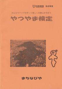 yatsuyamakentei