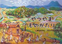 yatsuyamamonogatari