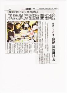 静岡新聞3月30日朝刊
