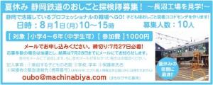 探検_静鉄JPG