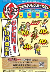 第5回_10円商店街来てねチラシ