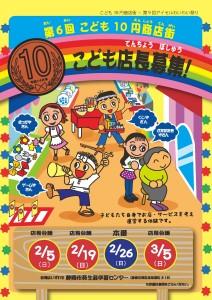 第6回10商円商店街_店長募集チラシ_表