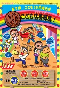 第7回10円商店街店長募集チラシ_おもて
