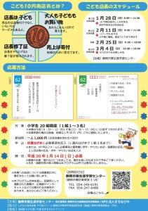 【最終稿】10商_第8回_店長募集ポスター._ページ_2