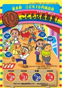 【最終稿】10商_第8回_店長募集ポスター._ページ_1