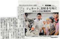 お仕事探検隊_新聞記事