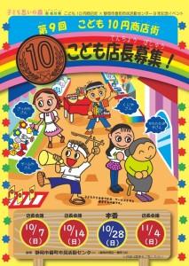 第9回こども10円商店街店長募集_表
