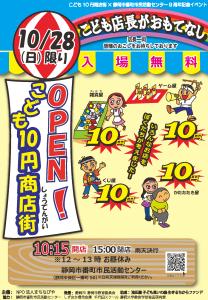 第9回_10円商店街来てねチラシ_201809